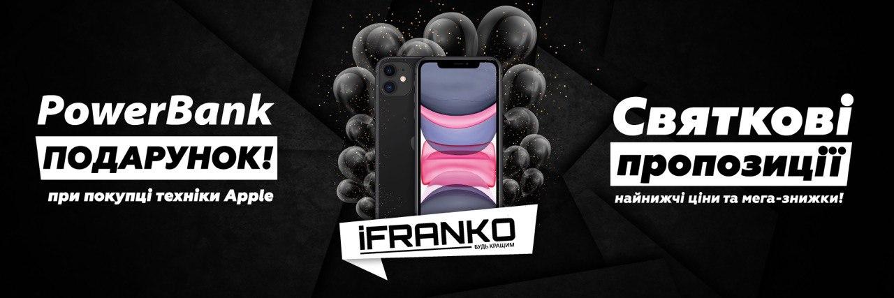 iFranko святкує 3 роки!